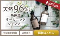 天然由来96%!頭皮が潤うオーガニックシャンプー【Lebena organic(レベナオーガニック)】