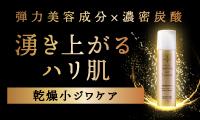 効能評価試験済み☆炭酸泡美容液【sparklingAWEssence】