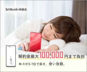 【最大1.5万円キャッシュバック】SoftBank Air