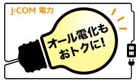 切り替え簡単!【電力 J:COM】