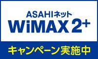 業界最安級!3年契約時の平均月額3,000円代 【ASAHIネット WiMAX2+】