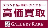 ブランド買取専門店【ギャラリーレア】