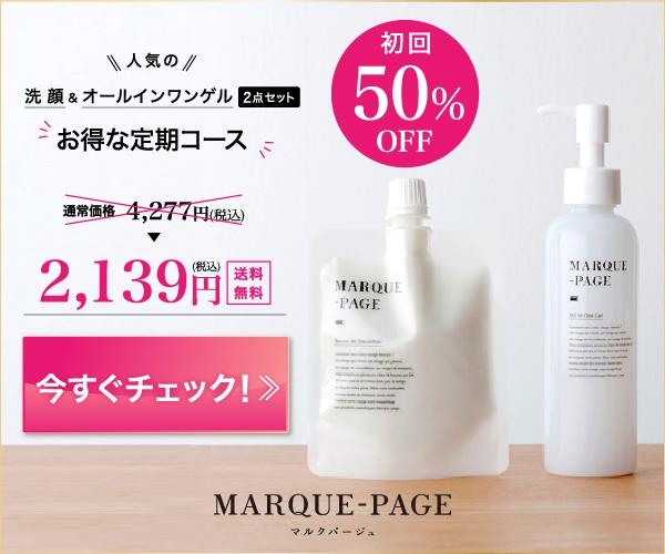 マルクパージュのオールインワンゲル・洗顔料セット