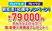 【フレッツ光】新生活もお乗り換えも♪WEB申込み最大85,000円キャッシュバック!