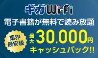 【ギガWi-Fi】業界最安級!ポケット型Wi-Fiが容量無制限でギガし放題!