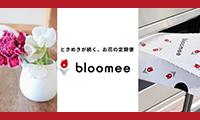 【インスタで話題!】ときめきが続く、お花の定期便bloomee(ブルーミー)