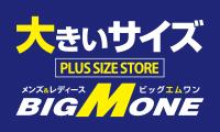 大きい服でオシャレに決めるファッションサイト【ビッグエムワン】