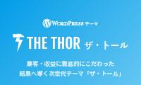 SEO・デザイン・機能の3拍子揃った国内最高峰のWordPressテーマ「ザ・トール」