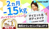 急成長中!全国展開中のダイエットパーソナルジム【CALORIE TRADE JAPAN GROUP】