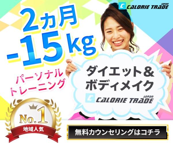 CALORIE TRADE KYOBASHIの宣材画像