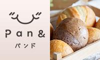 食べるその時が焼きたての冷凍パン、Pan&(パンド)