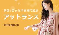 大人女性の韓国ファッション通販【アトランス】