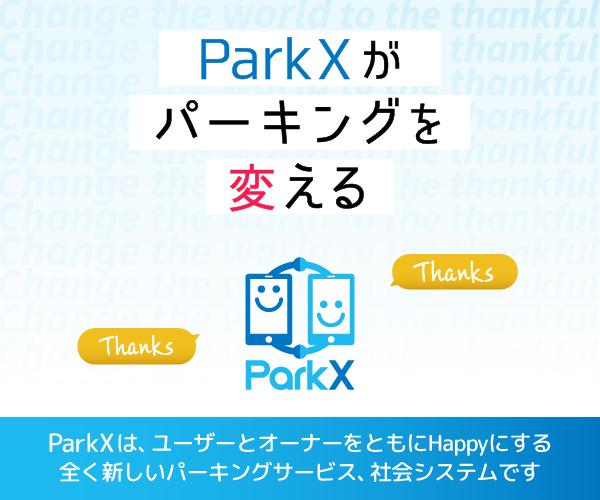 全く新しいサービスを提案するパーキングアプリ【ParkX】