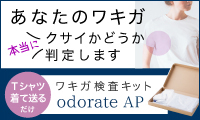 自宅でできる体臭・ワキガ評価キット【odorate】オドレート