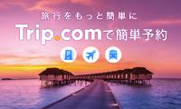 旅行をもっと簡単に【Trip.com】