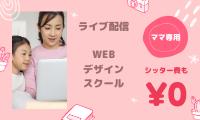 ママのための1ヶ月【Fammママwebデザインスクール無料電話説明会申込み】
