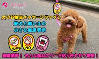 【日本初】犬の飼い主様のお悩み解決アイデア商品『犬のお散歩メッセージワッペン』