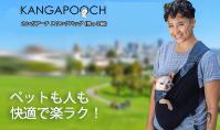 【KANGAPOOCH 】人にもペットにも負担の少ない超軽量犬の抱っこ紐