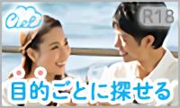 日本初のワンストップ型・男女マッチングサービス【Ciel】