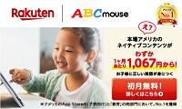ネイティブが選ぶこども向け英語学習教材【Rakuten ABCmouse】
