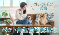 ペットと幸せに暮らせる住宅を学ぶ【ペット共生住宅管理士】