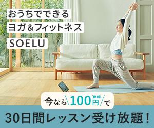 SOELU 家から徒歩0分のヨガスタジオ~100円で30日間受け放題
