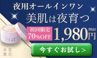 【草花木果】夜集中オールインワン!多機能ジェルクリーム