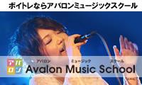 「音楽プロデューサー」が設立【アバロンミュージックスクール】
