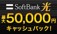 【SoftBank光】業界最高額!高額キャッシュバック40,000円!オプション不要!