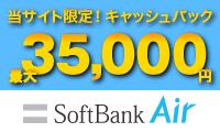 【SoftBankAir】高額キャッシュバック30,000円!オプション・工事不要!
