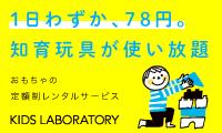 おもちゃの月額レンタルサービス【キッズ・ラボラトリー】