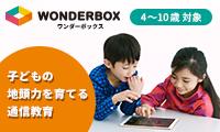 WonderBox|STEAM教育領域の新しい通信教育