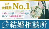 成果課金制の結婚相談所です【ULP結婚相談所】