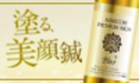 美容鍼灸院【HARICCHI】が開発したオールインワン美容液 『ハリッチプレミアムリッチプラス』