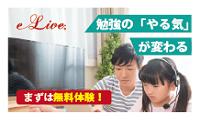 楽しく勉強できる!オンライン家庭教師【e-Live】