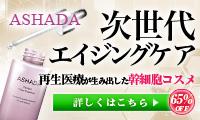 """注目の""""羊膜エキス""""を配合した次世代エイジングケア【ASHADA-アスハダ】"""