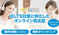 Universal Speaking 無料体験募集【オンライン英会話】
