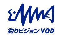 国内最大級の釣り動画サービス『釣りビジョンVOD』