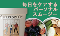 わたしだけのカラダ。わたしだけの野菜。 パーソナルスープ【GREEN SPOON】