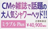 【公式】ミラブル公式オンラインストア|ミラブル正規通販サイト