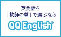 英会話を教師の質で選ぶなら【QQEnglish】
