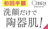 完全無添加オーガニック洗顔石けん【キアラオーガニック(CHIARA ORGANICS)】