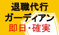 業界競争力NO.1の【退職代行ガーディアン】が遂にA8プログラムに降臨!