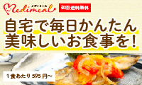 1食595円〜 管理栄養士&医療専門チーム監修の、カラダが喜ぶ健康宅食【メディミール】