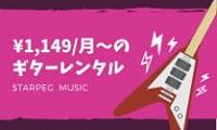 ギターのサブスクリプションサービス【スターペグ・ミュージック】