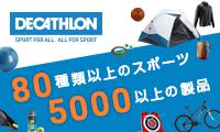 フランス発、世界最大級のスポーツメーカー!80種類以上のスポーツを展開【デカ トロン】