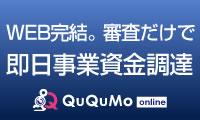 WEB完結 最速2時間にてご入金!売掛金前払いサービス【QuQuMo online】
