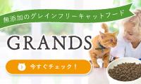 ★無添加グレインフリープレミアムキャットフード★【GRANDS(グランツ)】