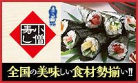 寿し屋が選んだこだわりの美味しい食材などがお得【小僧寿し通販サイト】