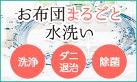 全国ふとんクリーニング協会認定【布団宅配クリーニング クリーンライフ名古屋】